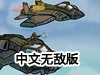 救世英雄中文无敌版