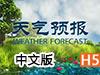 天气预报中文版