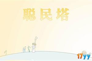 聪明塔中文版