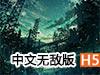 梦初古塔传说中文无敌版