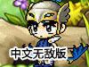 小小冒险岛6优化中文无敌版