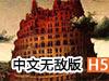 通天巨塔中文无敌版