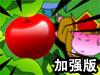 乱游记之苹果大战加强版