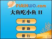 大鱼吃小鱼2中文版