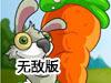 兔老爹寻找胡萝卜无敌版(兔宝的萝卜大餐无敌版)
