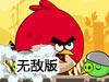 愤怒的小鸟砰砰砰无敌版