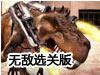 霸王龙觉醒5无敌选关版(觉醒的霸王龙5无敌选关版)