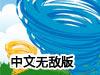 龙卷风农场中文无敌版