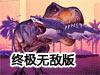 觉醒的霸王龙6终极无敌版(霸王龙觉醒6终极无敌版)