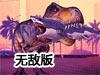 觉醒的霸王龙6无敌版(霸王龙觉醒6无敌版)