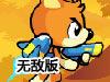 虎胆熊威3无敌版(超级熊大冒险3无敌版)