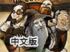城堡粉碎2中文版