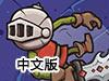 骑士恶梦塔中文版(骑士斗恶魔中文版)