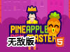 苹果菠萝笔3无敌