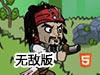 海盗寻宝探险无敌版