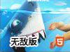 暴怒巨鲨无敌版