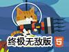 猫咪鱼叉手终极无敌版