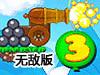 大炮轰气球3无敌版