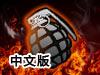 ��怒突�舯�2中文版