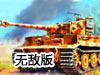 重型坦克2无敌版
