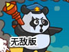冷库的熊猫无敌版
