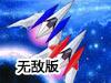 雷神战机2无敌版