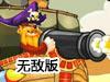 海盗炮轰强敌无敌版