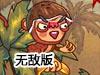 猴子保卫战无敌版