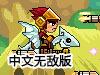 飞龙战士中文无敌版