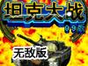 坦克大战2014无敌版
