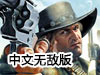 西部枪战对决中文无敌版