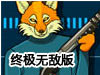 灵狐英雄终极无敌版(变异巨兽大危机终极无敌版)