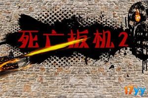 小兵大作战2中文版(死亡扳机2中文版)