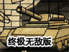 进击的坦克终极无敌版