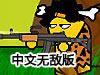 疯狂小人战斗中文无敌版