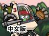 城市包围战4中文版