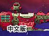 星际航母中文版