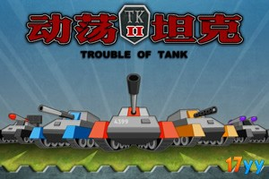 动荡坦克2无敌版