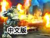 装甲战士:战火再起中文版