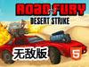 狂暴战车出击3无敌版(道路复仇者3)沙漠之战