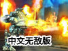 装甲战士:战火再起中文无敌版