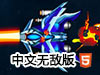 超星战舰队中文无敌版