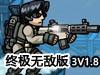 战火英雄3V1.8终极无敌版(特种突击队英雄3V1.8终极无敌版,救世英雄3V1.8终极无敌版)
