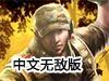 飞虎队特殊行动中文无敌版