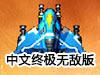 战机大对战3中文终极无敌版