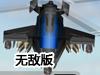 攻击直升机无敌版