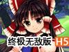 幻想乡空斗祭2终极无敌版