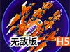 太空炽焰冲锋DX无敌版