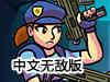 战火英雄3完全中文无敌版