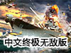 炮舰射击甲改中文终极无敌版